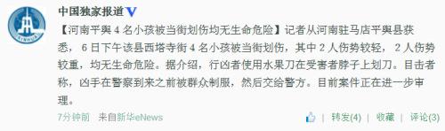 河南平舆4名小孩遭当街划伤凶手被群众制服交警方