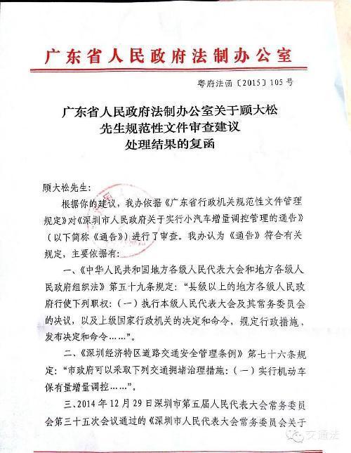 广东省法制办复函称深圳限牌通告符合规定(图
