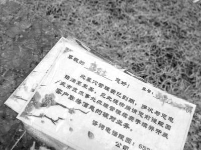 合肥数以万计墓穴管理费到期 催费通知贴上墓碑