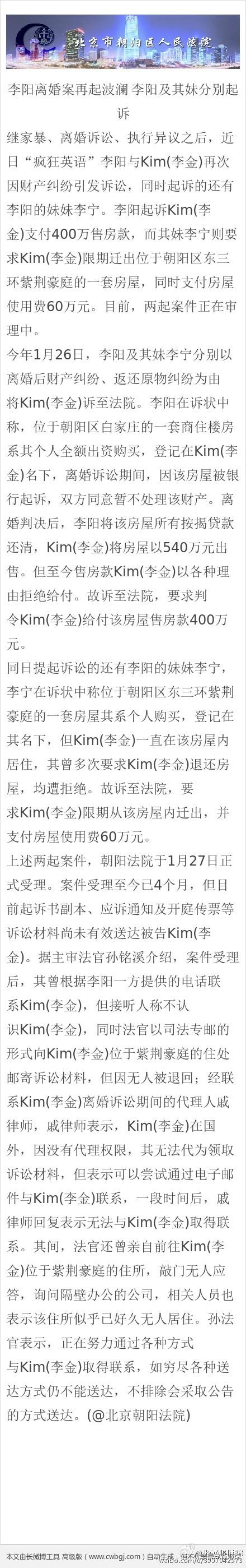李阳离婚案再起波澜 李阳及妹妹分别起诉其前妻