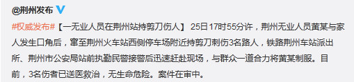 湖北荆州一无业人员在火车站持剪刀刺伤3名路人