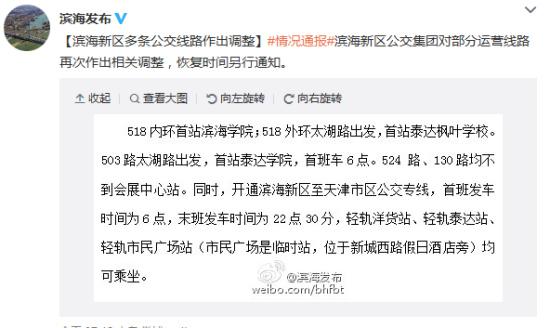 天津滨海新区多条公交线路再作调整 恢复时间未定