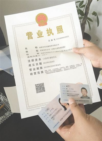 女子身份证被抢 一年后发现自己成法人代表