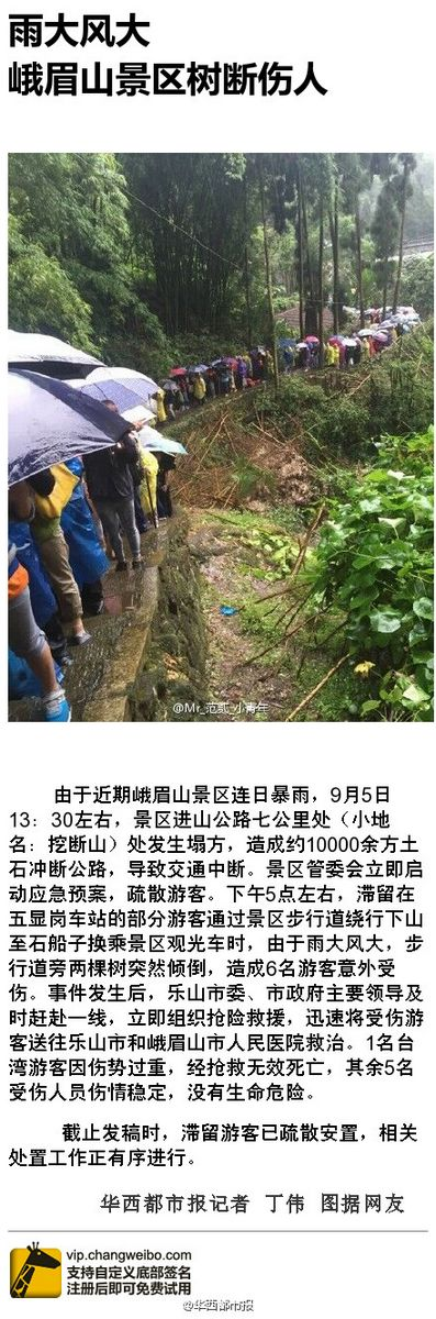 四川峨眉山景区暴雨山体塌方致游客1死5伤(图)