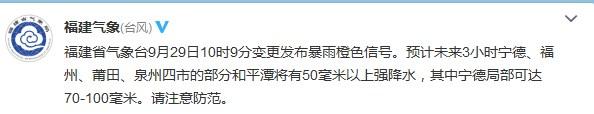 福建发布暴雨橙色信号莆田等四市局部将有强降水