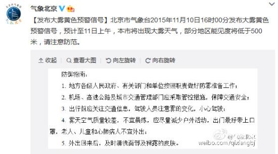 北京发布大雾黄色预警明天局地能见度低于500米