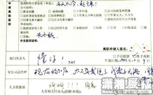 90后女生晒奇葩辞职信:因冬天太冷起不来(图)
