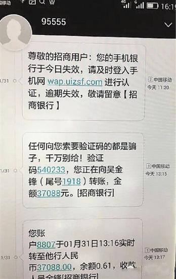 """中国银行余额短信截图_""""招商银行""""发来短信 金融从业者都中招- Micro Reading"""