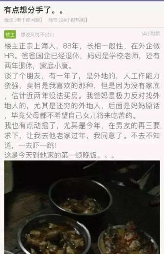 """""""上海女孩逃离江西农村""""事宜被证实为虚假内容"""