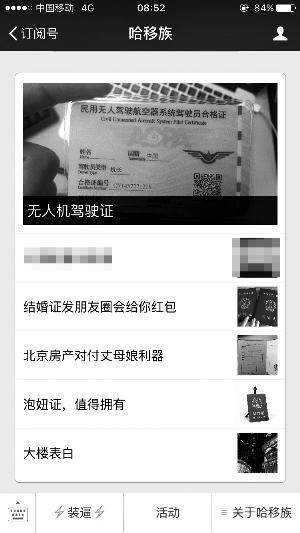 网络证件照生成器走红网友称玩笑有隐患(图)