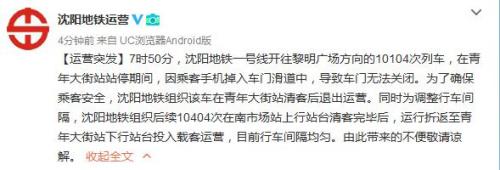 沈阳地铁一辆列车因乘客手机掉入车门中退出运营