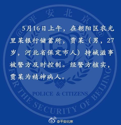 北京一储蓄所发生持械滋事事件 经核实为精神病人