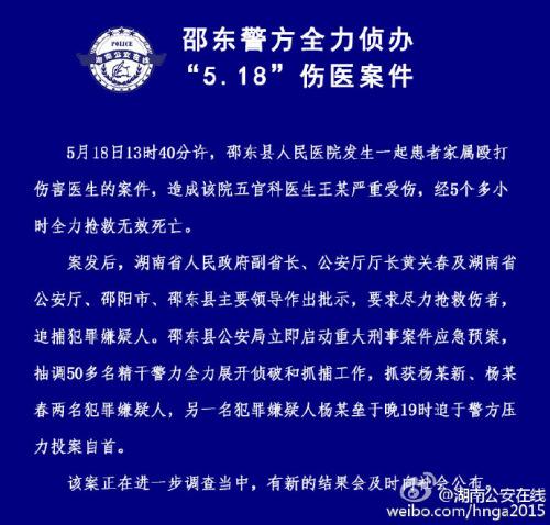 湖南邵东患者家属伤医事件:遇袭医生抢救无效死亡