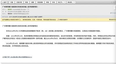 """广州 番禺/广州番禺警方给新京报记者发来的""""身份证被冒用""""调查情况说明..."""