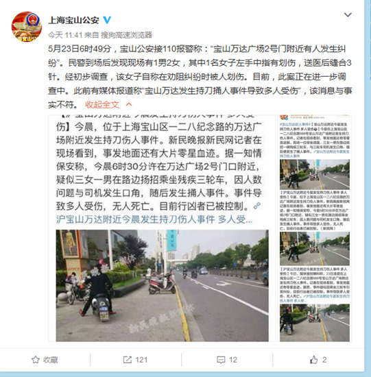 媒体报道上海万达发生捅人事件 警方:与事实不符