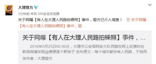 """网曝""""情侣在大理人民路拍大尺度裸照"""" 警方调查"""