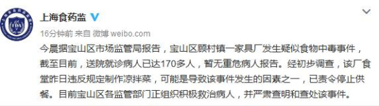 上海一家具厂发生疑似食物中毒事件170多人送医就诊