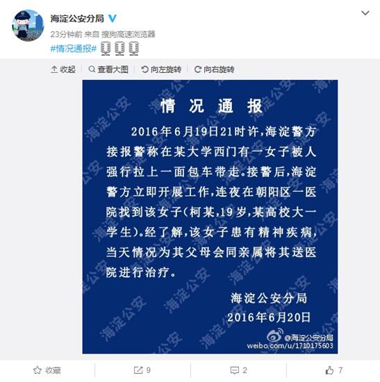 北京一女子被强拉上车警方:系被家属送医治疗