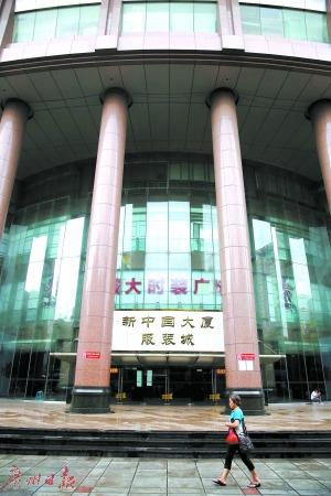"""广州新中国大厦""""黑老大""""被判十年 曾酿百人械斗"""