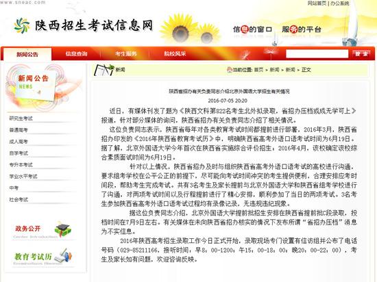 陕西省招办被指压档致学生无学可上 官方:不实