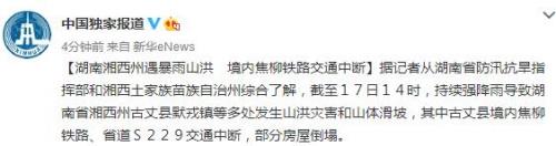 湖南湘西州遇暴雨山洪境内焦柳铁路交通中断