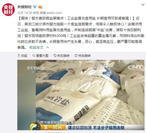 哈尔滨警方查获假盐黑窝点:工业盐冒充食用盐