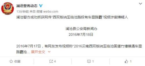 """云南警方通报""""路霸持刀抢劫"""":7名嫌犯全被抓获"""