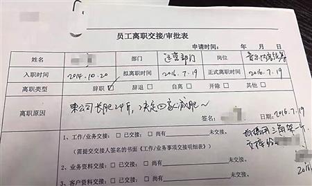 重庆一女子奇葩离职理由:长胖24斤要回家减肥