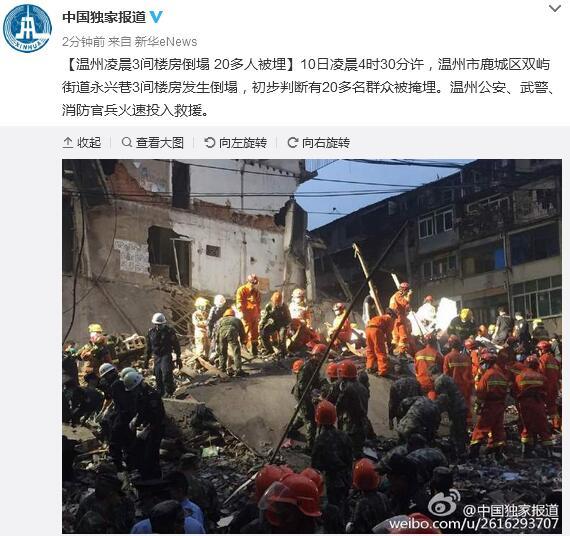 浙江温州3间楼房凌晨发生倒塌20多人被埋(图)