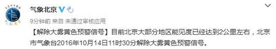 北京气象局解除大雾黄色预警 能见度达2公里