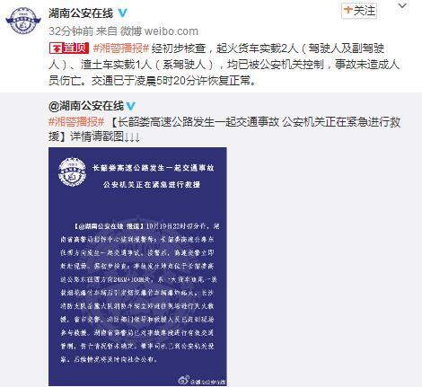 湖南高速载烟花爆竹货车爆炸事故3驾乘人员被控制