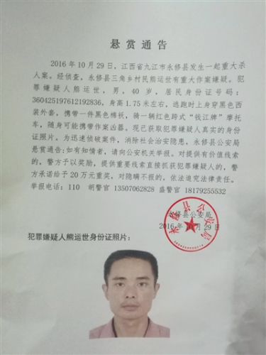 江西永修一村民杀民警后逃跑或随身带着作案凶器