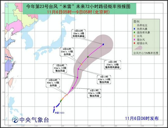 """台风""""米雷""""强度继续加强对中国海域无影响"""