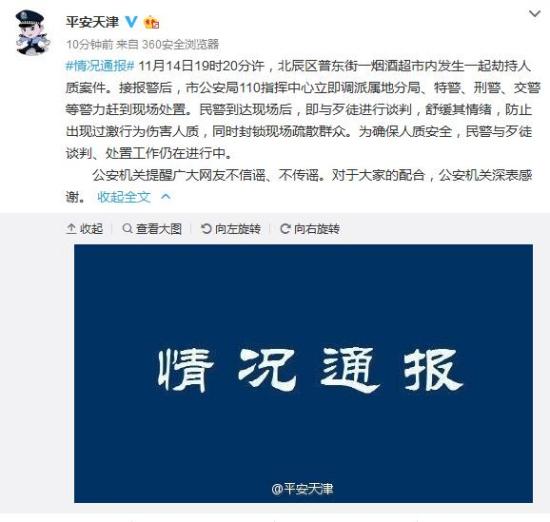 天津一超市发生劫持人质案件民警仍在与歹徒谈判