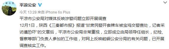 甘肃一民警开套牌车在宝鸡被查 当地警方:已开展调查