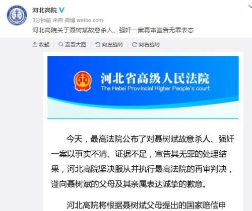 河北高院向聂树斌父母致歉将调查是否存违法审判