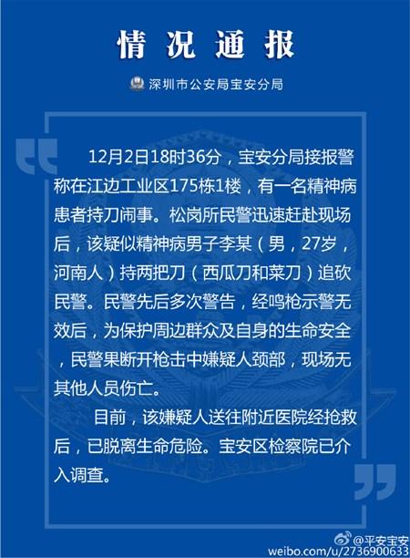 深圳警察被疑精神病男子持双刀追砍开枪击中其颈部