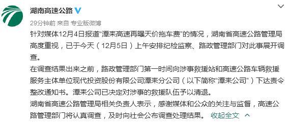 湖南潭耒高速再曝天价拖车费涉事救援队被清退
