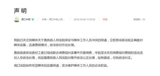 记者周口鹿邑法院采访被打当地回应已成立调查组