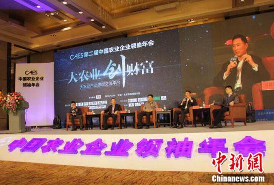 """第二届中国农业企业领袖年会在京召开聚焦""""大农业创财富"""""""