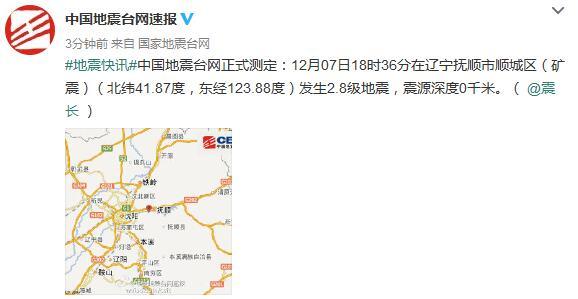 辽宁抚顺市顺城区发生2.8级地震震源深度0千米