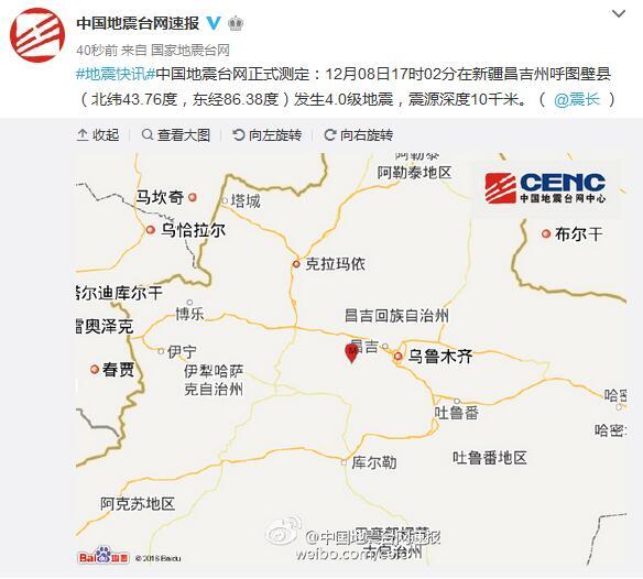 新疆昌吉州呼图壁县发生4.0级地震震源深度10千米