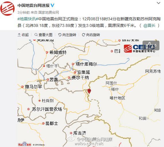 新疆克孜勒苏州阿克陶县发生3.0级地震震源深度6千米