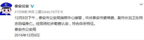 警方证实山东泰安副市长刘卫东自缢亡符合自杀特征
