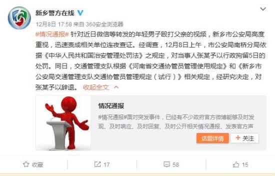 河南新乡通报年轻男子殴打父亲事件当事人已被辞退