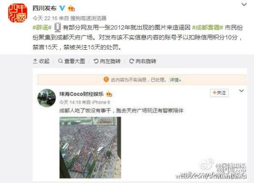 成都市民因雾霾聚集天府广场?官方回应:谣言