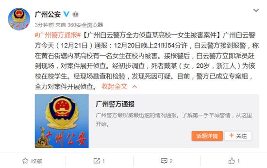 广东高校女生校内遇害警方:死因可疑已成立专案组