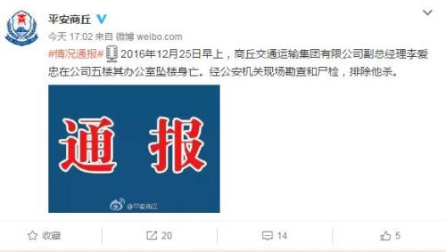 河南商丘交运集团副总经理坠楼身亡警方排除他杀