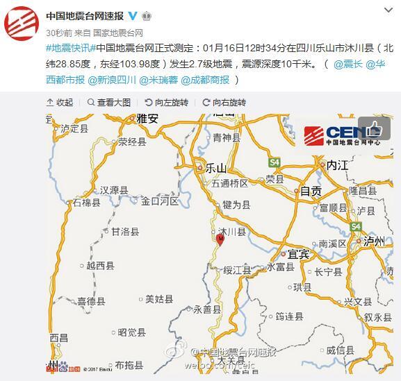 四川乐山市沐川县发生2.7级地震震源深度10千米