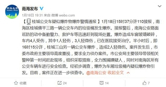 广东佛山公交垃圾桶爆炸案嫌犯落网两案均一人所为